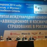 """5-ая международная конференция """"Авиационное и космическое страхование в России"""""""